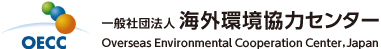 Overseas Environmental Cooperation Center, Japan